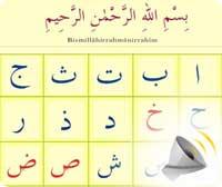 Kuran-ı Kerim öğreniyorum (Sesli Elifba)